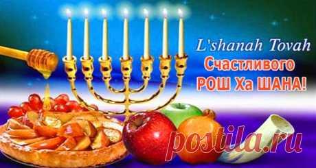 Еврейский Новый год в 2020 году: какого числа, дата Рош Ха-Шана