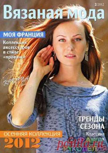Вязаная Мода № 2 2012 - Вязаная мода - Журналы по рукоделию - Страна рукоделия