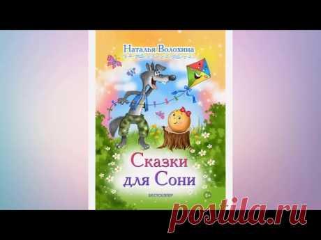 Вы еще не купили своим ребятишкам «Сказки для Сони»? А зря! #сказки_для_сони #voloxina_ru #сказки #сказки детям #сказки_натальи_волохиной https://youtu.be/0PIJnkQYVQk