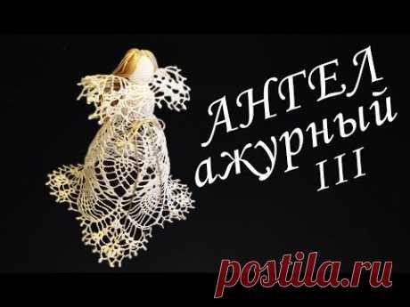 Ангел Ажурный крючком Часть III   Вязанные идеи к новому году и Рождеству