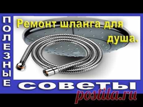 Ремонт Гибкого Шланга Для Душа.