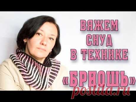 """We knit idle time snud in the """"Бриошь&quot equipment;"""
