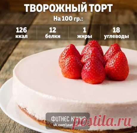 """6 тортов, которые не навредят фигуре 1. Желейный торт """"Фруктовый"""" Ингредиенты: Для бисквита: 3 яйца, 0,5 стакана сахара, 1 ч.л. соды, 1 стакан (200г.) муки. Для начинки: 3 апельсина, 3 мандарина, 150 г. ананасов, 150 г. (1 небольшой) бананов. Для крема: 50 г. желатина, 1 пакетик ванилина, 900 г. сметаны 10%, 1 стакан сахара. Приготовление: 1. Желатин распустить в воде согласно инструкции. Через 40-60 минут подогреть, не кипятить!, до полного растворения. Остудить. 2. Из яиц, сахара,…"""