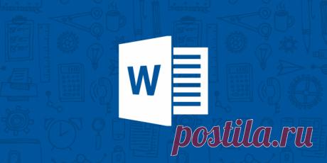 Функции Microsoft Word, которые вам захочется применить в своей работе - Лайфхакер