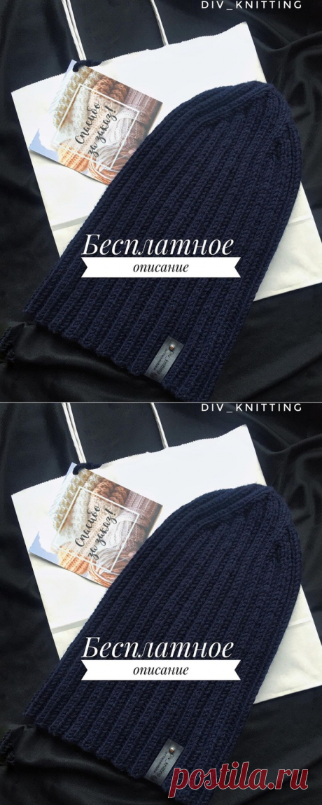Популярная шапка 2*2 с оригинальной макушкой! (Вязание спицами) – Журнал Вдохновение Рукодельницы