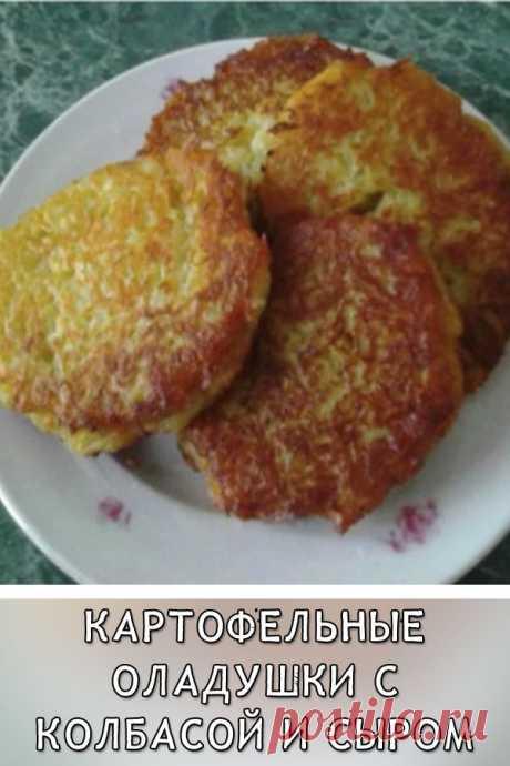 Картофельные оладушки с колбасой и сыром Сделать аппетитные и сытные оладьи из картошки с вкусными добавками — гораздо интереснее, оригинальнее и так по-домашнему вкусно! Вы точно будете готовить их несколько раз в неделю
