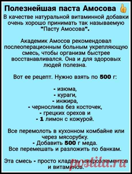 Полезнейшая паста Амосова
