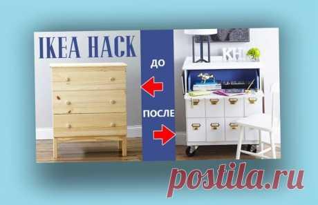 50 примеров того, как люди доработали мебель IKEA, проявив творческий подход Советы и хитрости от пользователей Сети, которые помогут поднять мебель IKEA на новый уровень IKEA — наверное, самый узнаваемый мебельный бренд в мире. Популярность доступной и достаточно приятной на вид мебели, выполненной в скупом, прагматичном, но все же крайне привлекательном скандинавском