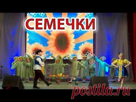 """веселый танец СЕМЕЧКИ ансамбль """"Россияночка"""""""