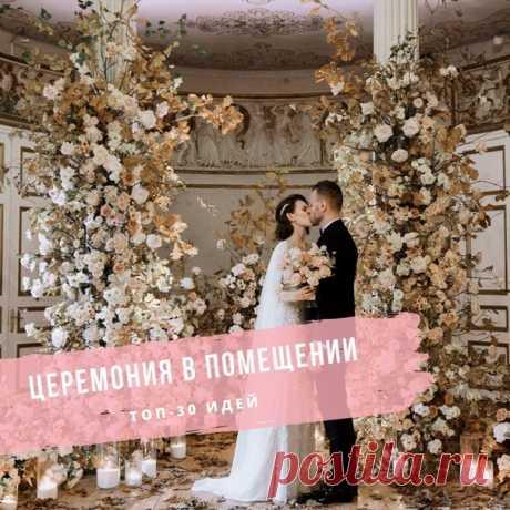 Церемлния в помещении: топ-30 идей декора weddywood.ru/ceremonija-v-pomeshchenii-top-30-idej-dekora