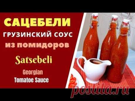 Сацебели грузинский соус из помидоров Tomatoes Sauce