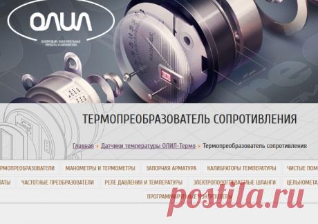 Термопреобразователь сопротивления купить по низкой цене в интернет-магазине «Олил»: цены, доставка