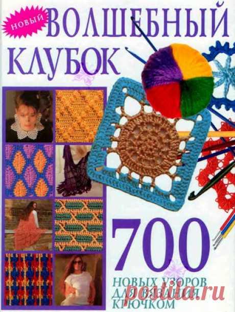 книги | Knitting club // нитин клаб | Page 6