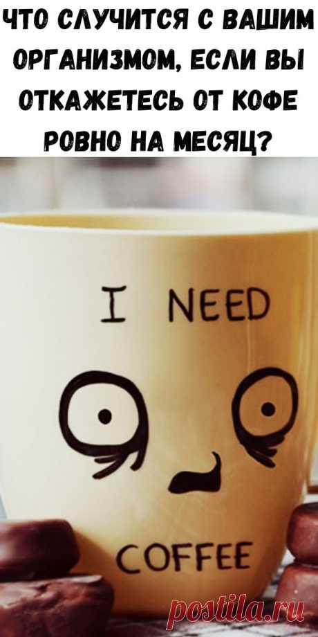 Что случится с вашим организмом, если вы откажетесь от кофе ровно на месяц? - Полезные советы красоты