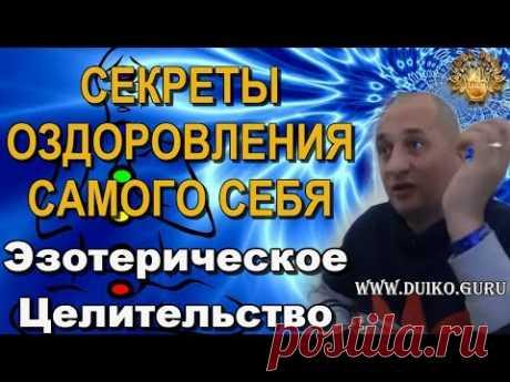 Исцелись сам. Просмотри видео и стань здоровым!Проверенный эффект ! Андрей Дуйко.