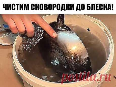 ЧИСТИМ СКОВОРОДКИ ДО БЛЕСКА!!! ингредиенты: 1/2 чашки соды 1 чайная ложка жидкости для мытья посуды 2 столовые ложки перекиси водорода Смешиваем до тех пор, пока не станет похоже на взбитые сливки (при необходимости доливаем еще перекиси), наносим на грязную поверхность и оставляем минут на 10. После этого берем жесткую губку, хо