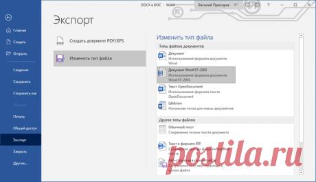 Как конвертировать DOCX в DOC — 7 способов 7 способов перевести DOCX в DOC: конвертировать DOCX в DOC программами Word, LibreOffice, OpenOffice, на сервисах Convertio, Oline-Convert, в Windows.