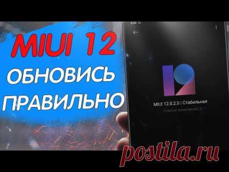 ОБНОВЛЯЙ Xiaomi на MIUI 12 - ПРАВИЛЬНО!!!