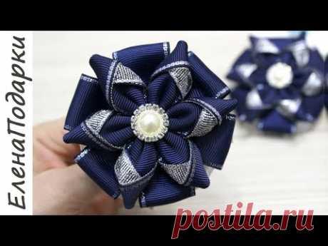 Цветок нарядный из лент / Flor de fita / DIY / Канзаши / Kansasi bow ЕленаПодарки МК
