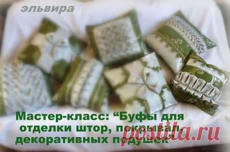 Мастер-класс от Эльвиры Арслановой. Буфы для отделки штор,покрывал и подушек.