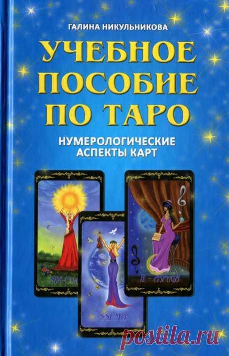 Учебное пособие по Таро автор Никульникова Г. И.