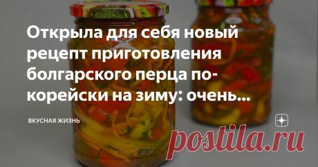 Открыла для себя новый рецепт приготовления болгарского перца по-корейски на зиму: очень вкусно и просто