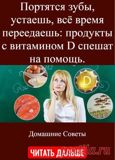 Портятся зубы, устаешь, всё время переедаешь: продукты с витамином D спешат на помощь.