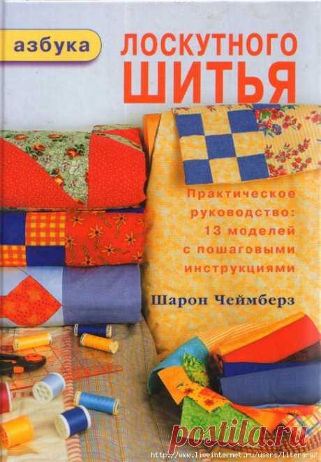 Азбука лоскутного шитья. Подарок от Наташи (Литературная)