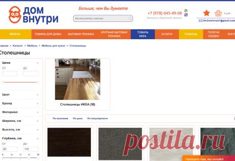 Кухонные столешницы купить в Крыму