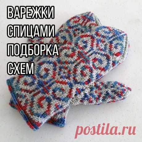 Варежки спицами, 35 схем и описаний для вязания варежек, Вязание для детей