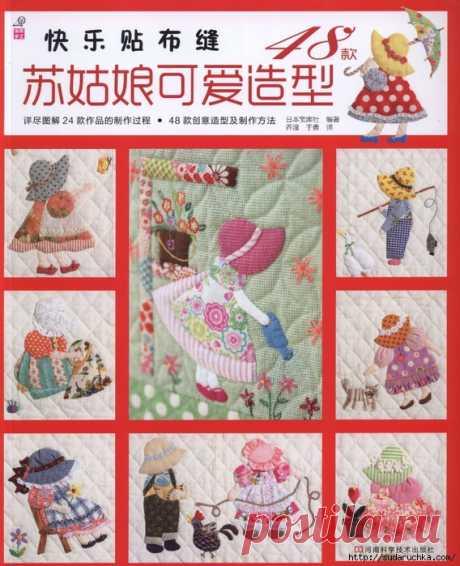 """Sunbonnet Sue Applique 2013"". Японская книга по пэчворку"