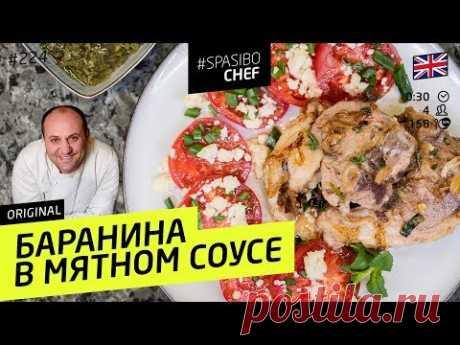 ГОТОВИМ НА РЫНКЕ: Баранина с мятным соусом #224 рецепт Ильи Лазерсона