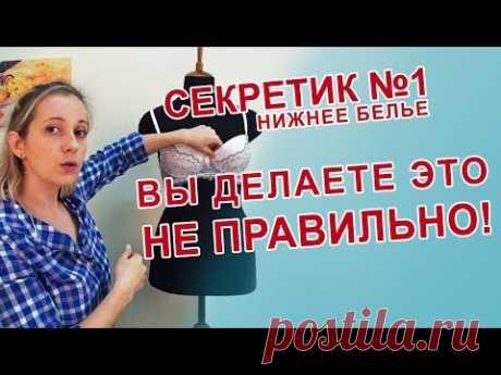 Шьём нижнее бельё своими руками: youtube-канал недели — Мастер-классы на BurdaStyle.ru