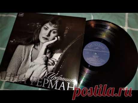 "Анна Герман - Избранное ""Мелодия"" 2019 Anna German - Najlepsze piosenki (vinyl record HQ)"
