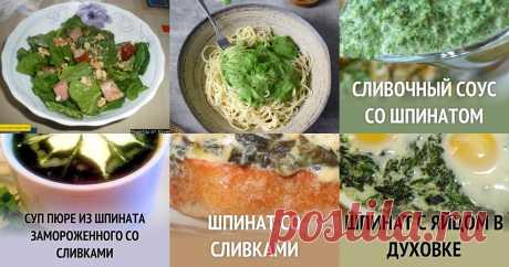 Шпинат - 166 рецептов приготовления пошагово - 1000.menu Шпинат - быстрые и простые рецепты для дома на любой вкус: отзывы, время готовки, калории, супер-поиск, личная КК