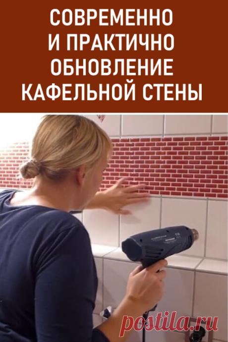 Современно и практично: бюджетное обновление кафельной стены. Узнав насколько просто преобразить ванную комнату,  вы тоже захотите перемен. А бюджетных, особенно в сравнении с новым кафелем, современных материалов подходящих для обновления дизайна более чем достаточно. #дизайн #ремонт #плитка #кафельнаяплитка