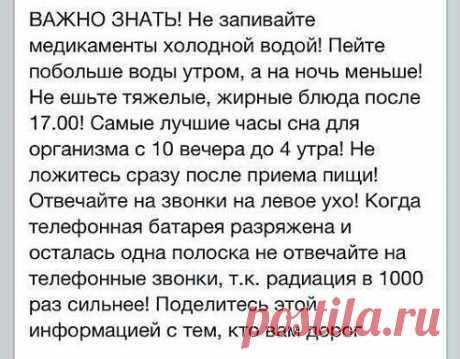 Ольга Галенко всегда соблюдайте это!!!