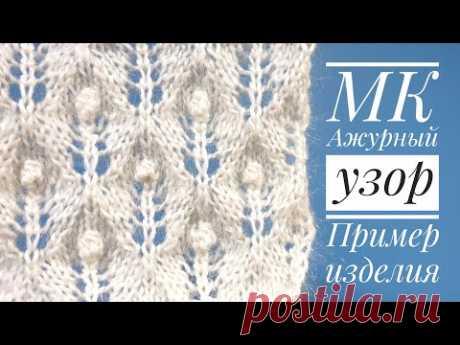 Ажурный узор с шишечками и пример изделия - Fretwork Knitting Pattern