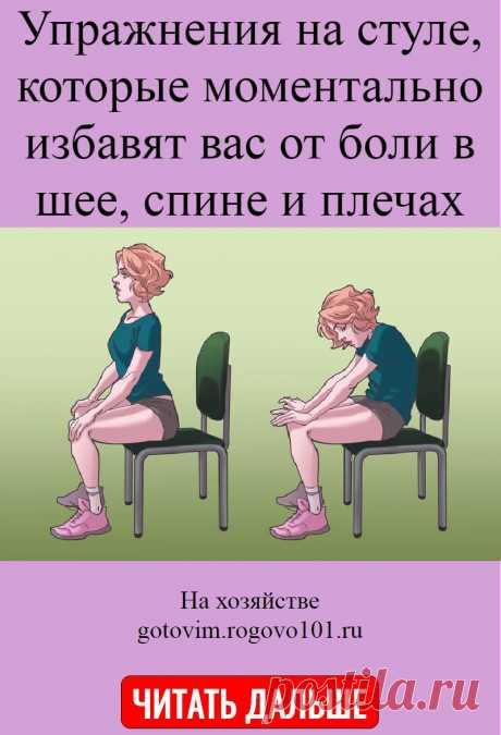 Упражнения на стуле, которые моментально избавят вас от боли в шее, спине и плечах