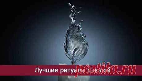 Лучшие ритуалы с водой - Эзотерика и самопознание