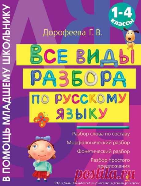 Все виды разборов по русскому языку - тренажер по русскому языку, 1-4 класс