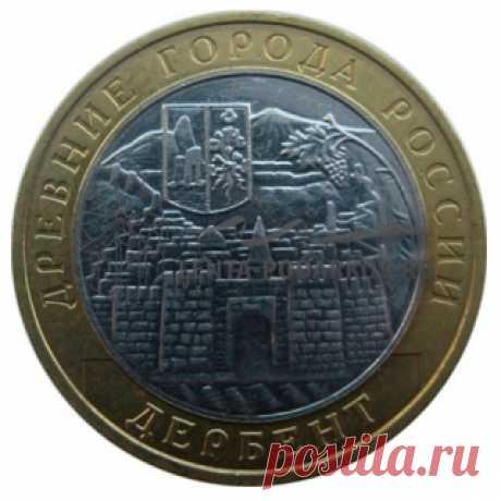 Монета биметалл 10 рублей 2002 года Дербент серия Древние города России - Интернет магазин Лента подарков