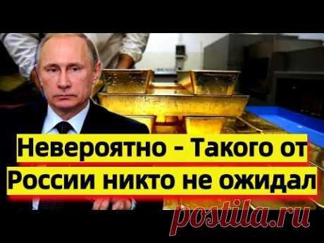 Невероятно - Такого от России никто не ожидал - новости и политика