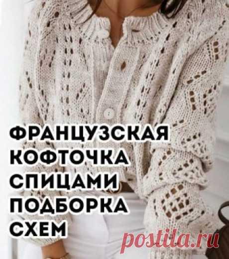 Французская кофточка спицами, 10 схем и описаний для вязания,  Вязание для женщин Хотите связать модную красивую и ажурную французскую кофточку спицами? Загляните в нашу подборку, мы собрали отличные модели кофточек с описанием и