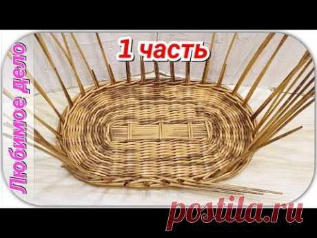 Плетем Корзину для пикника из газет 1! Запись трансляции!