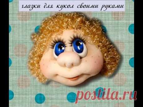 Глазки своими руками #Елена_Лаврентьева 2014г.
