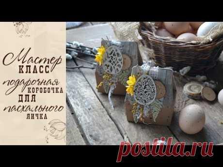 Как оформить подарочную упаковку для пасхального яичка/ Скрапбукинг/ Мастер класс