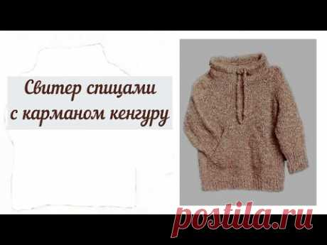 Детский свитер/свитшот спицами. Экспресс мастер-класс