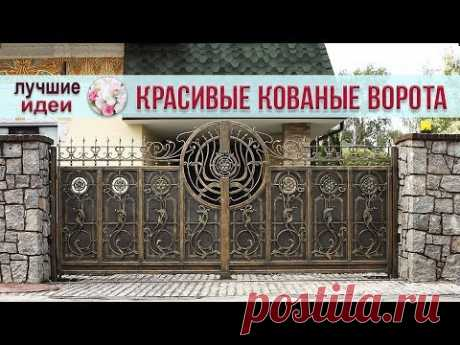 \ud83d\udc97 Beautiful shod gate – ideas of metal gate with elements of art forging - YouTube