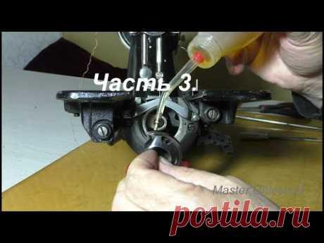 Швейная машина Б.У. не работает. Что делать Ч.3. Видео № 535.
